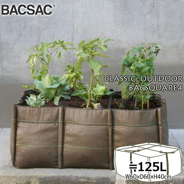 プランター 鉢 おしゃれ オシャレ 正規品 BACSAC(バックサック) CLASSIC OUTDOOR バックスクエア4 125L BC-401