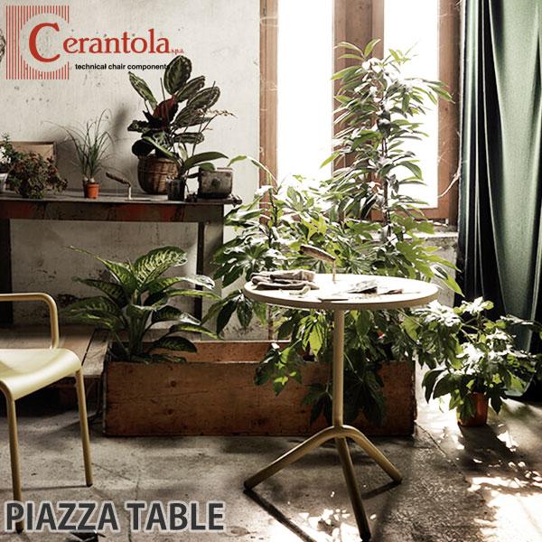 チェラントラ Cerantola ピアッツアテーブル600 PIAZZA-T-SA PIAZZA-T-WH PIAZZA-T-AU