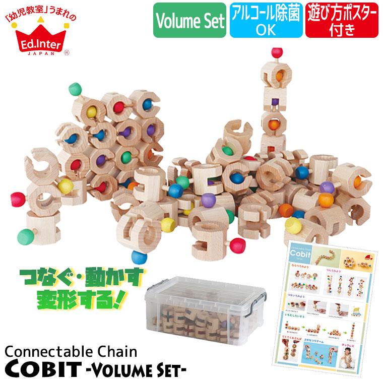 エド・インター Connectable Chain Cobit Volume Set 4941746820087 知育玩具 知育 おもちゃ エドインター 積み木 ブロック 木製 木のおもちゃ 男の子 女の子 3歳 4歳 5歳 6歳 誕生日プレゼント