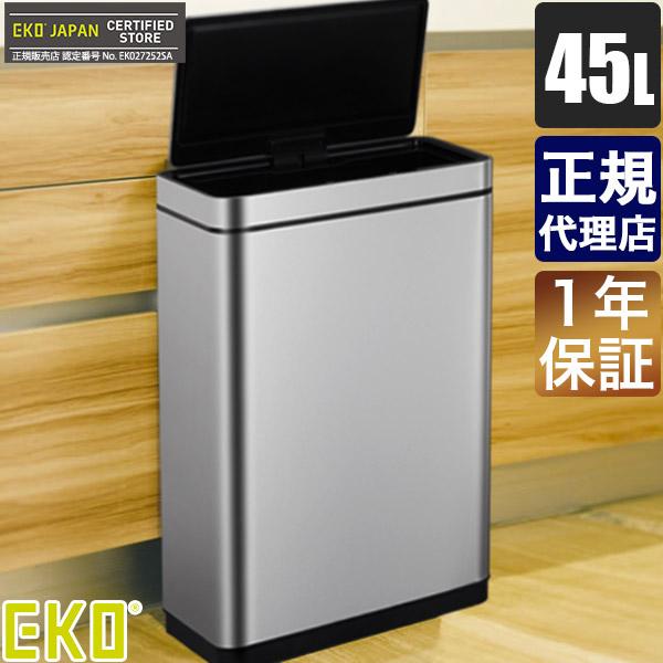 ゴミ箱 おしゃれ 45リットル 送料無料 正規品 EKO デラックスミラージュ センサービン 45L シルバー センサー ダストボックス 送料無料 正規品 EK9280RMT-45L