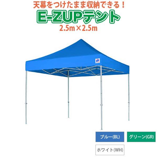E-Z UP(イージーアップ) ワンタッチテント デラックス アルミ 2.5×2.5m ブルー DXA25-BL 送料無料