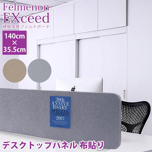 フェルメノン Felmenon エクシード 吸音フェルトデスクトップパネル 布貼り 140cm×35.5cm 厚さ1.8cm 硬質吸音フェルトボード EX-1400DTX-BE EX-1400DTX-GY