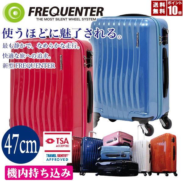 機内持ち込み 国内線 LCC スーツケース 軽量 TSA ロック 4輪 清音 フリクエンター FREQUENTER wave ファスナー型47cm クロ 1-622-BK 送料無料
