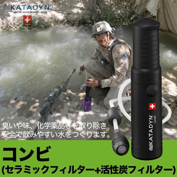 カタダイン KATADYN コンビ(セラミックフィルター+活性炭フィルター) 12256 送料無料