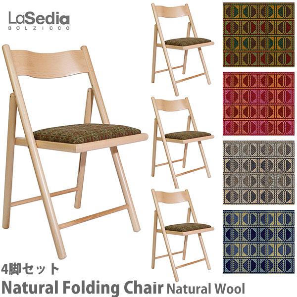 ラ・セディア La Sedia エレメンツ フォールディングチェア NaturalWool 4脚 FoldingChairN-W-Wa FoldingChairN-W-Fi FoldingChairN-W-St FoldingChairN-W-Ea