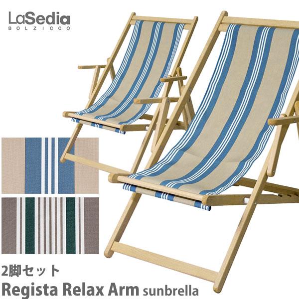 ラ・セディア La Sedia レジスタ リラックス アーム サンブレラ 2脚 RegistaRelaxArm-Bl RegistaRelaxArm-Gr