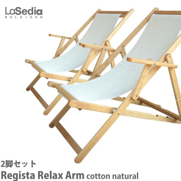 ラ・セディア La Sedia レジスタ リラックス アーム CottonNatural 2脚 RegistaRelaxArmNa