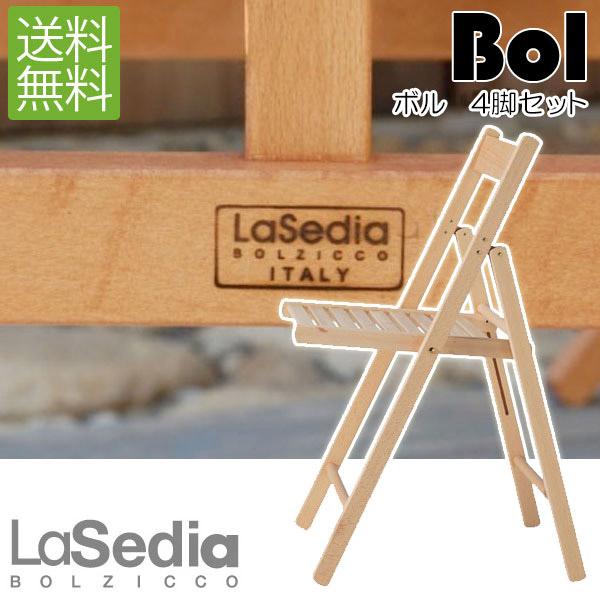 【送料無料】La Sedia ラ・セディア ボル Bol 4脚セット 正規品 イタリア 無垢材
