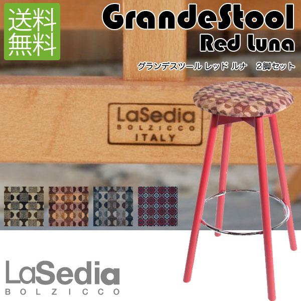 【送料無料】La Sedia ラ・セディア グランデスツール レッド ルナ Grande Stool Red Luna 2脚セット