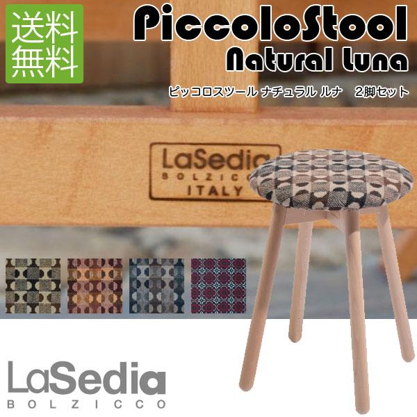 【送料無料】La Sedia ラ・セディア ピッコロスツール ナチュラル ルナ Piccolo Stool Natural Luna 2脚セット