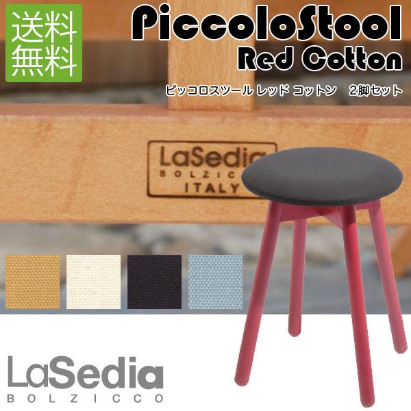 La Sedia ラ・セディア ピッコロスツール レッド コットン Piccolo Stool Red Cotton 2脚セット PiccoloStoolRedCotton