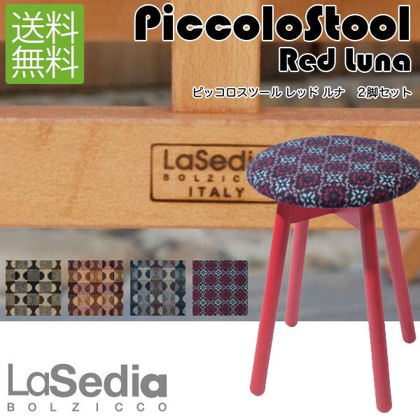 【送料無料】La Sedia ラ・セディア ピッコロスツール レッド ルナ Piccolo Stool Red Luna 2脚セット PiccoloStoolRedLuna