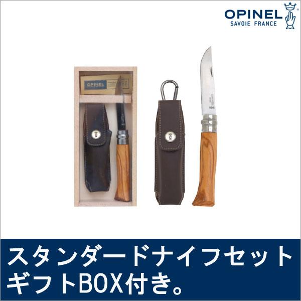 【高価値】 オピネル オピネル OPINEL フォールディングナイフNo.8(オリーブ) OPINEL レザーケース&ギフトボックス付 001004 001004 送料無料, 【ラッピング不可】:aad69582 --- supercanaltv.zonalivresh.dominiotemporario.com