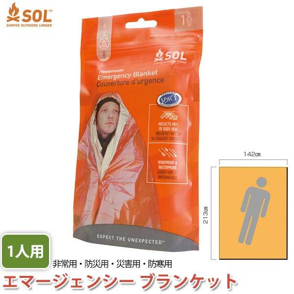 エスオーエル SOL ヒートシート(R)エマージェンシーブランケット(1人用) オレンジ 12132
