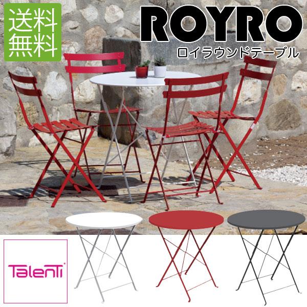 【送料無料】タレンティ(Talenti) ロイラウンドテーブル ROYRO イタリア製 正規品