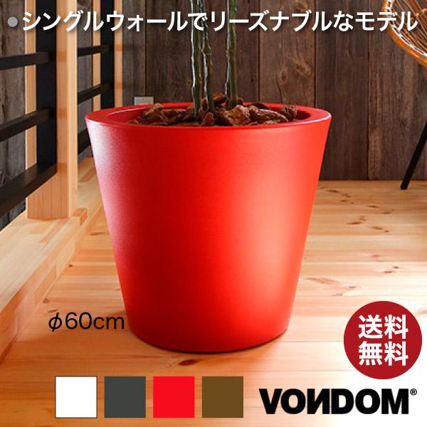 Vondom Cono Single ボンドム コノ・シングル60 VN-40660A