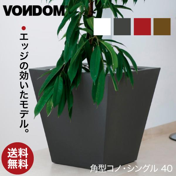 Vondom Cono Quadrado ボンドム 角型コノシングル40 VN-41140