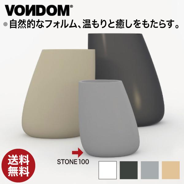 Vondom Stone ボンドム ストーン70 VN-55009A