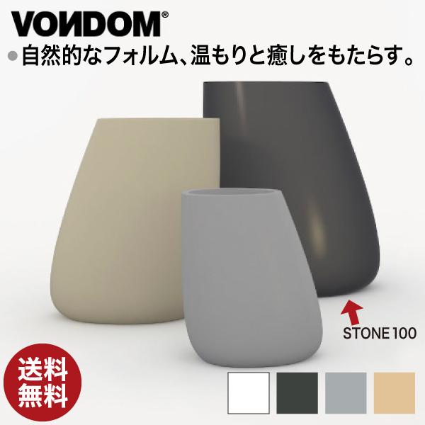 感性の相乗効果を、ひとつ、ふたつ。 Vondom Stone ボンドム ストーン120 VN-55011A