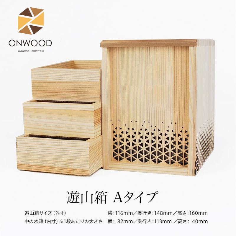 【ONWOOD】遊山箱(ゆさんばこ)Aタイプ 弁当箱 伝統工芸 三段重箱 高知杉 木製 無垢 小箱 小物入れ 宝石入れ