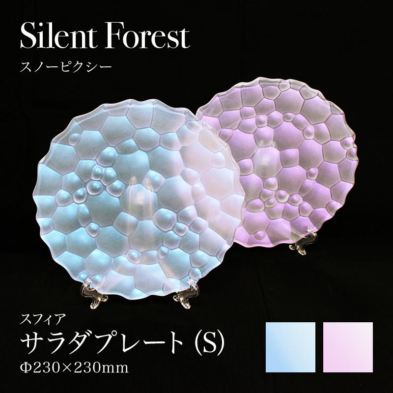 【Silent Forest(サイレントフォレスト)】スノーピクシー スフィア  サラダプレート(S)23cm  ブルー ピンク