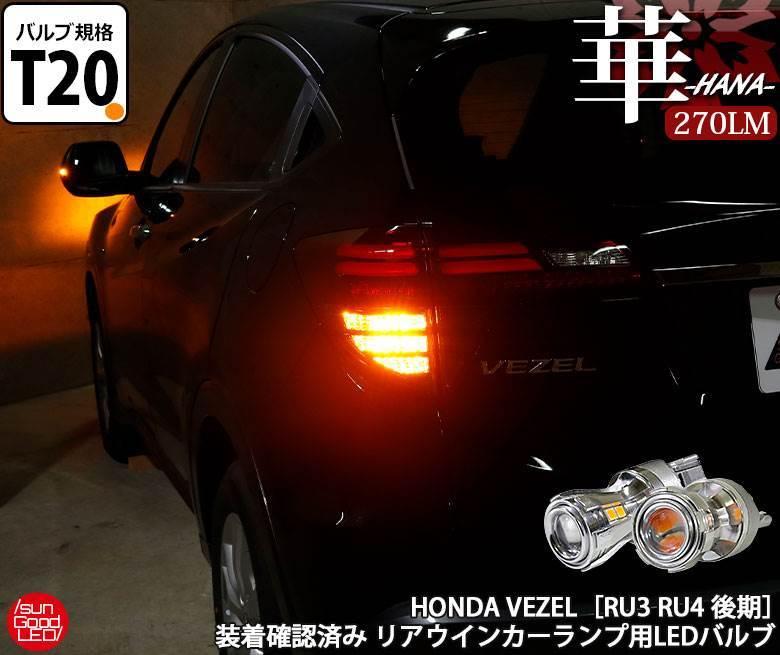 ヴェゼル ベゼル VEZEL RU3 RU4 後期 ウインカー LED バルブ お洒落 新作通販 T20 華 国内検品カーLEDのサングッド 実測値270lm 2個入 180日保証 アンバー サングッド シングル ピンチ部違い