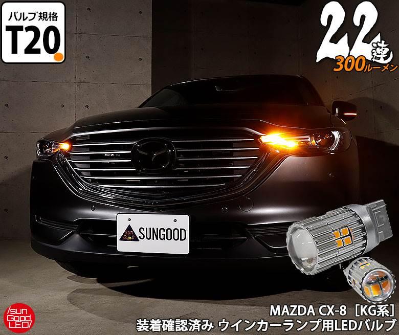マツダ CX-8 KG系 ウインカー LED P5倍 バルブ ☆正規品新品未使用品 ブランド激安セール会場 T20 アンバー ピンチ部違い シングル 2個入 180日保証 実測値300lm 22連