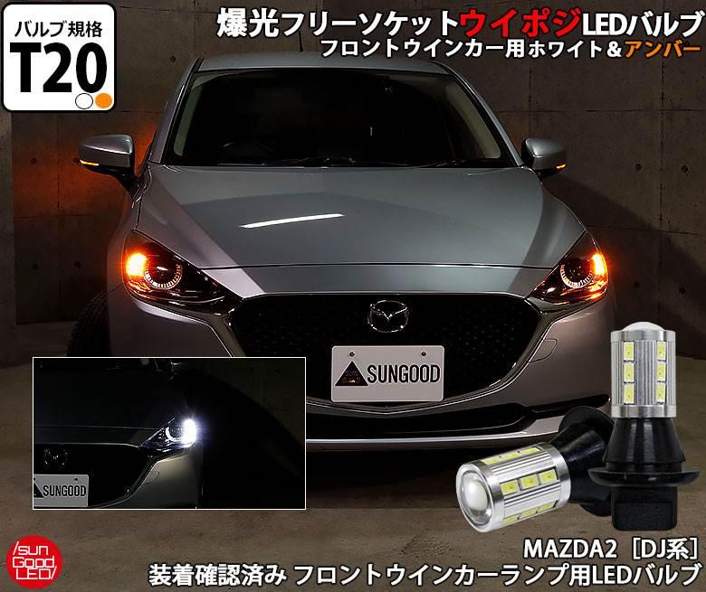 マツダ MAZDA2 マツダ2 DJ系 ウインカー ポジション LED バルブ お得クーポン発行中 T20 ツインカラー ホワイト 21連 2個入 評価 アンバー ウイポジ 180日保証 国内検品カーLEDのサングッド