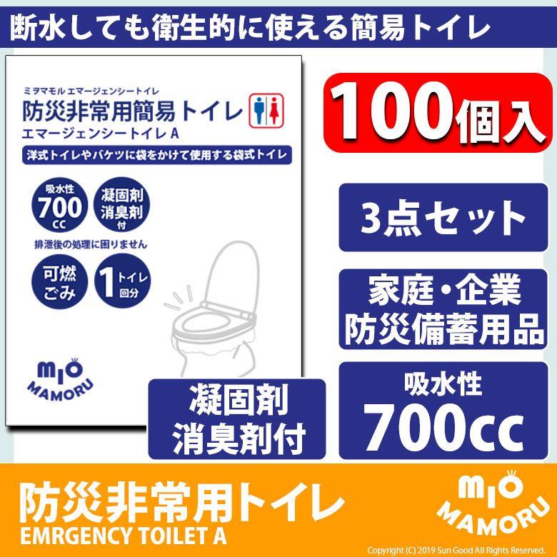 防災非常用簡易トイレA 凝固剤 消臭剤 PE袋3点 100個セット 家庭用 会社用 防災備蓄に 吸水700cc 悪臭成分を吸着 断水時も衛生的