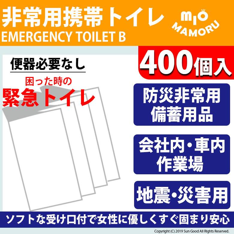 非常用携帯トイレB 100セット400個入 緊急時 困った時の簡易トイレ 企業様の災害備蓄に 便器不要 男女兼用 吸水600cc 肌に当たっても安心 柔らかフィット