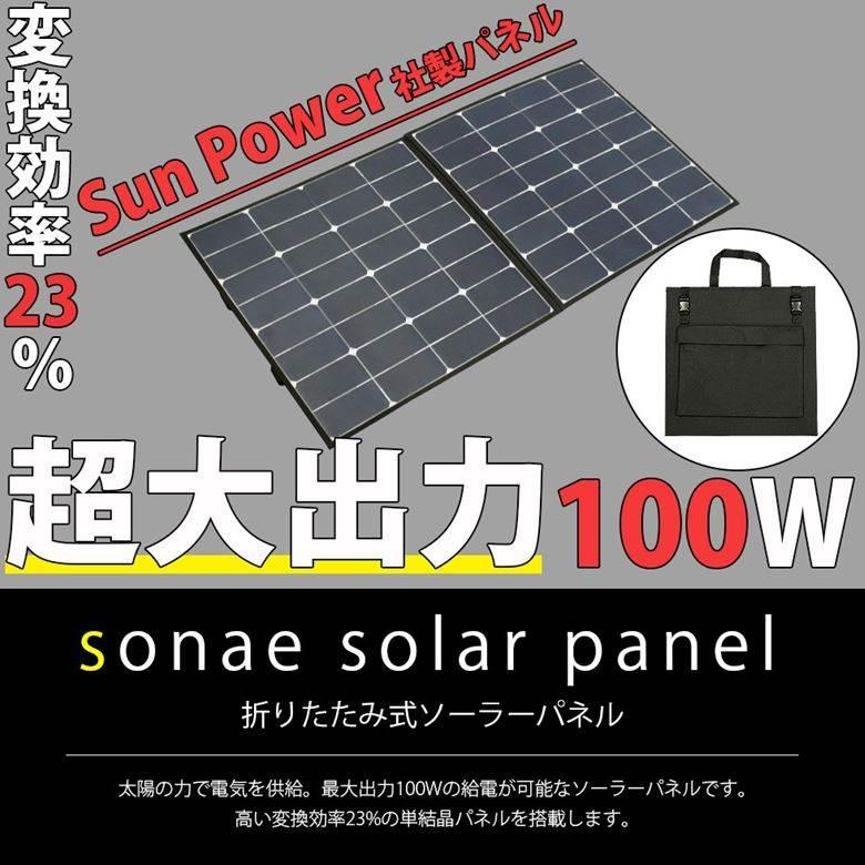 サングッド sonae solar panel 超大出力 100W Sun Power社製パネル使用 変換効率23% 折りたたみ式 ポータブル蓄電池の充電に