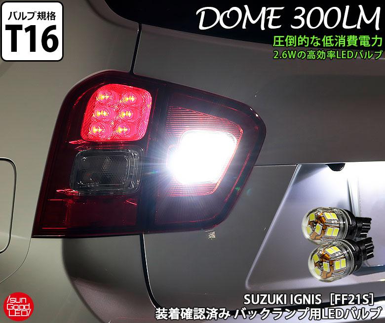 全商品オープニング価格 T16純正同サイズ 電球型デザイン300lm高効率LEDバルブ イグニス FF21S バックランプ用 送料無料(一部地域を除く) T16 300lm 国内検品カーLEDのサングッド ホワイト 電球型DOME300lmウェッジLEDバルブ 2個入 6200K