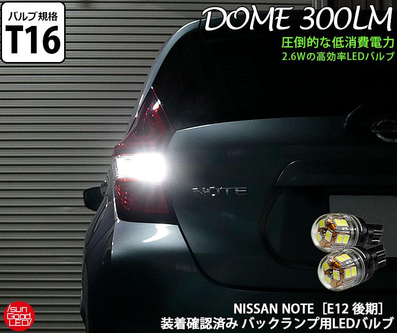 ニッサン ノート [E12系 後期]バックランプ用 T16 電球型DOME300lmウェッジLEDバルブ 300lm ホワイト 6200K 2個入 実車装着確認済み!:SUNGOOD サングッド