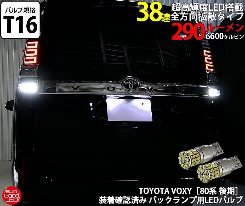 開店祝い T16純正同等サイズ 明るさ290lm定番 高拡散LEDバルブ トヨタ ヴォクシー 高級品 ZRR80 後期 対応 6600K 国内検品カーLEDのサングッド 全方向型38連LEDウェッジバルブ 2個入 ホワイト 290lm T16 バックランプ用