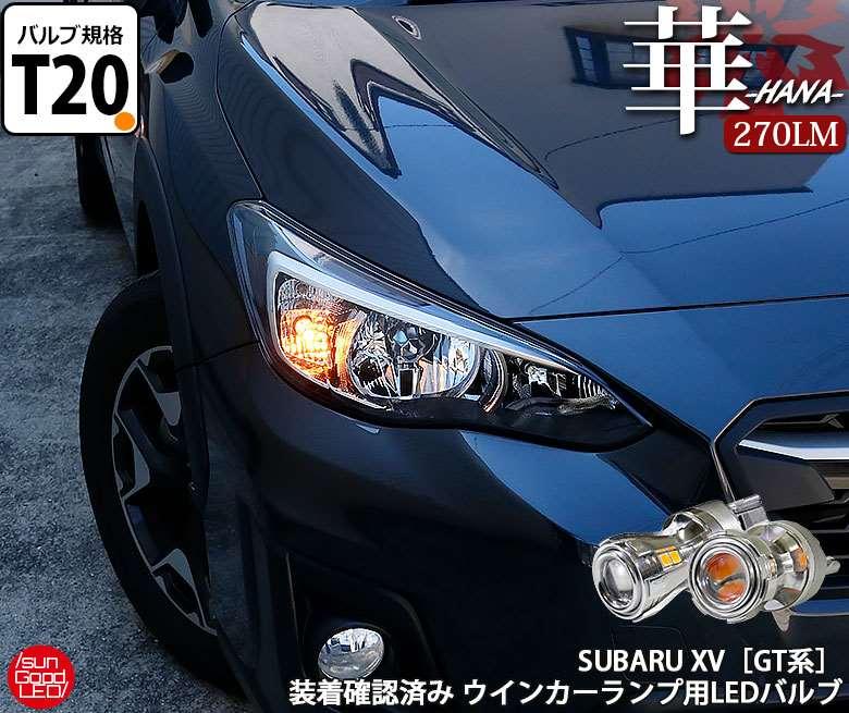 サングッドオリジナルLED 2020A/W新作送料無料 華-HANA- ※ラッピング ※ 明るさ270ルーメン スバル XV GT系 ウインカーランプ用T20S 華-HANA-全光束270lmウェッジLEDバルブ 2個入 国内検品カーLEDのサングッド 実車装着確認済み