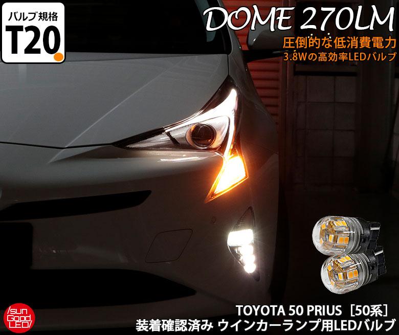 T20純正同等サイズ 電球型デザインLED 新着 270ルーメン トヨタ プリウス 50系 ウインカーランプ用 F T20S 2020 新作 実車装着確認済み DOME LEDバルブ 2個入 R対応 国内検品カーLEDのサングッド 270lm