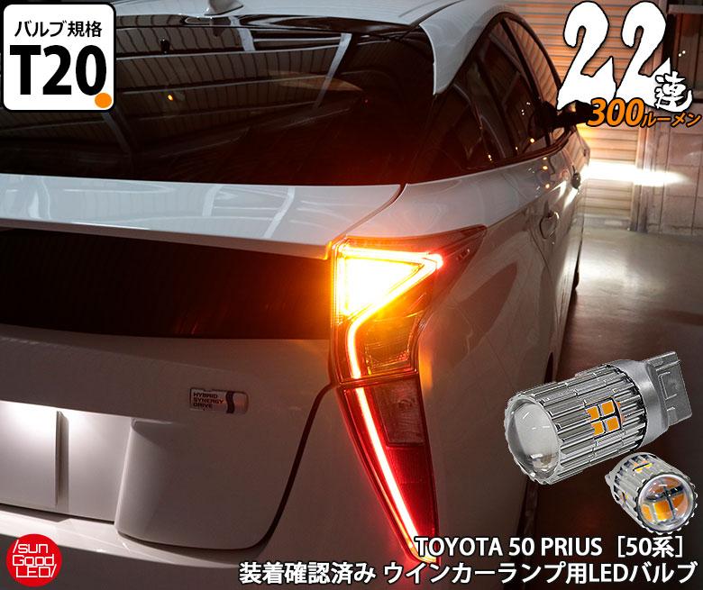 SGフラッグシップ ウインカー専用T20S 爆光300lm NEW ARRIVAL P5倍 トヨタ プリウス 50系 ウインカーランプ用 T20S R対応 F アンバー 再入荷 予約販売 国内検品カーLEDのサングッド アルミヒートシンク 2個入 22連LEDバルブ