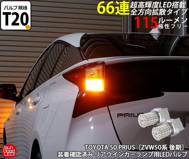 T20シングル 定番66連ウインカーランプ用LED球 アンバー 卸直営 トヨタ プリウス ZVW50系 国内検品カーLEDのサングッド 対応リアウインカーランプ用 後期 2個 全方向型66連シングルウェッジ球LED T20シングルピンチ部違い対応 売買