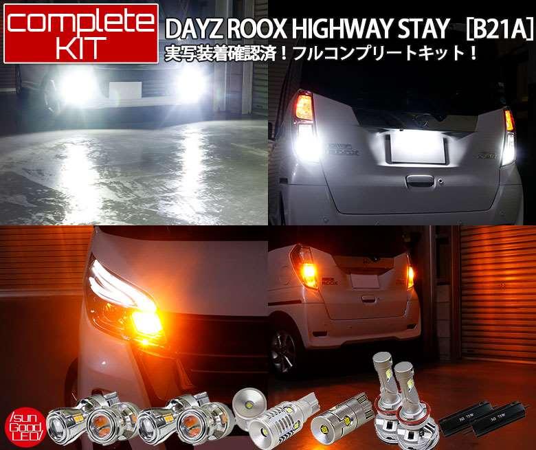 ニッサン デイズルークス ハイウェイスター[B21A系]実車装着確認済み LEDバルブ フルコンプリートキット ライセンス、フロント&リアウインカー、バック、フォグランプ、ハイフラ防止抵抗の合計6箇所11点セット