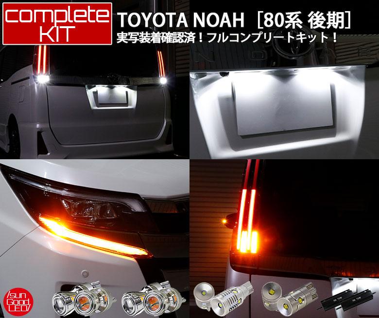 トヨタ ノア[80系 後期]実車装着確認済み LEDバルブ フルコンプリートキット ライセンス、フロント&リアウインカー、テール&ストップ、バック、ハイフラ防止抵抗の合計4箇所10点セット