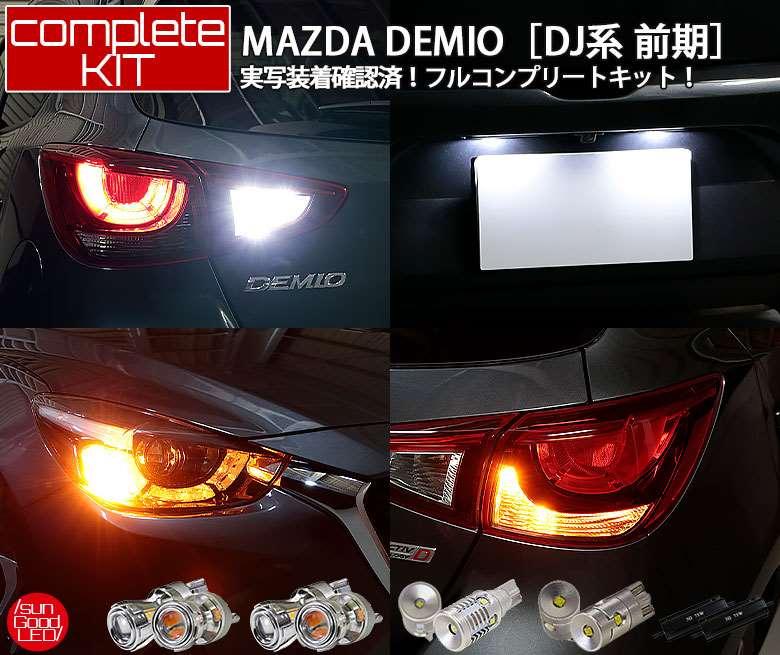 マツダ デミオ[DJ系 前期]実車装着確認済み LEDバルブ フルコンプリートキット ライセンス、フロント&リアウインカー、テール&ストップ、バック、ハイフラ防止抵抗の合計4箇所10点セット
