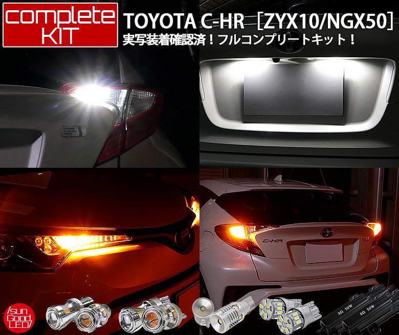トヨタ C-HR[ZYX10 NGX50]実車装着確認済み!LEDバルブ フルコンプリートキットフロント・リアウインカー、バック、ライセンスランプ、ハイフラ防止抵抗の4箇所合計12点セット