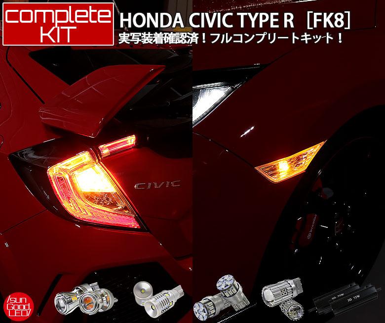ホンダ シビック タイプR[FK8]実車装着確認済み!LEDバルブ フルコンプリートキットリアウインカー、バックランプ、ストップランプ、フロントサイドマーカーランプ、ハイフラ防止抵抗の4箇所合計10点セット