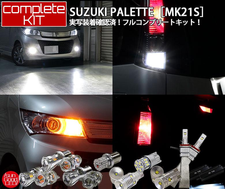 スズキ パレットSW[MK21S]実車装着確認済み LEDバルブ フルコンプリートキット フォグ、ポジション、フロント&リアウインカー、テールストップ、ハイマウント、バック、ライセンス、ハイフラ防止抵抗の合計8箇所16点セット