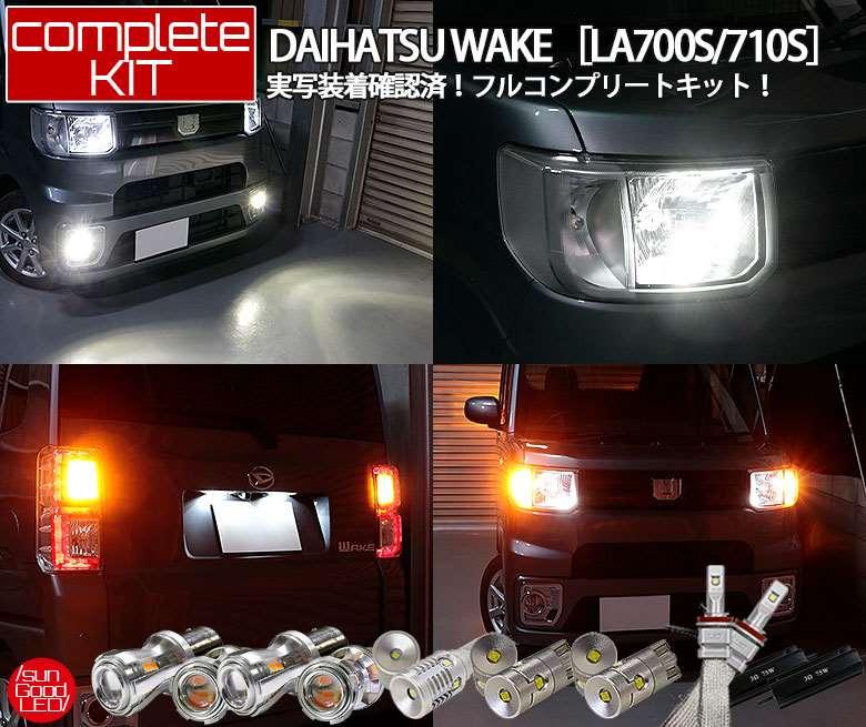 ダイハツ ウェイク[LA770S 710s]実車装着確認済み LEDバルブ フルコンプリートキット フォグ、ポジション、フロント&リアウインカー、バック、ライセンス、ハイフラ防止抵抗の合計6箇所14点セット
