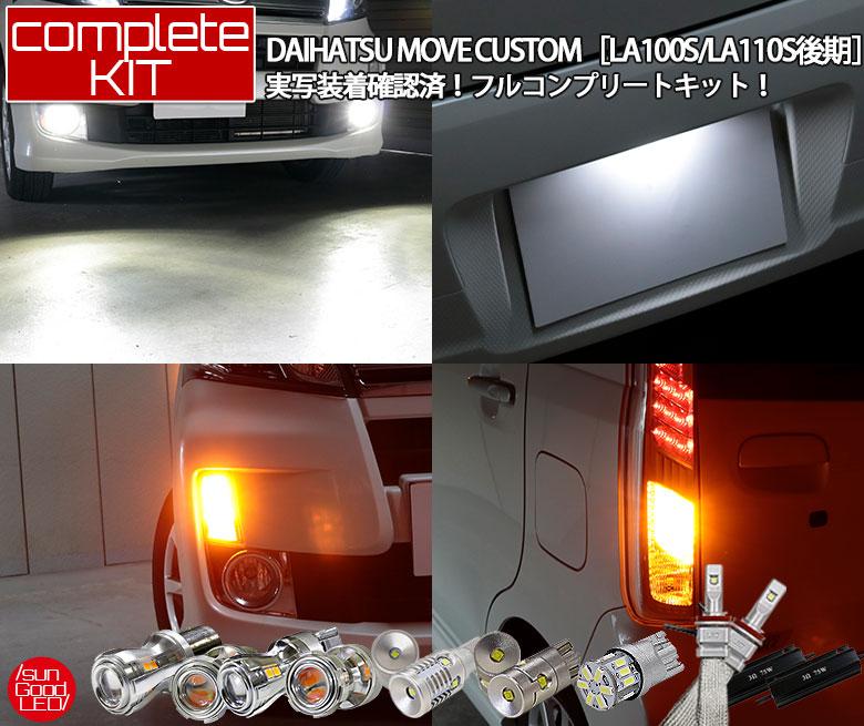 ダイハツ ムーブカスタム[LA100S]実車装着確認済み LEDバルブ フルコンプリートキット フォグ、ポジション、フロント&リアウインカー、バック、ライセンス、ハイフラ防止抵抗の合計6箇所13点セット