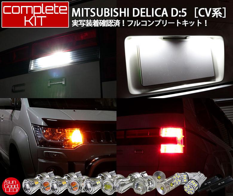 ミツビシ デリカD5[CV系]実車装着確認済み LEDバルブ フルコンプリートキット ポジション、フロント&リアウインカー、テールストップ、バック、ライセンス、ハイフラ防止抵抗の合計6箇所14点セット