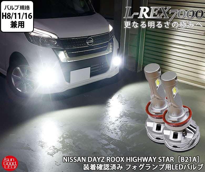 ニッサン デイズルークス ハイウェイスター[B21A系] フォグランプ用 L-REX 7000フォグランプ用LEDバルブキット 全光束7000lm 色温度6000K 実車装着確認済み!