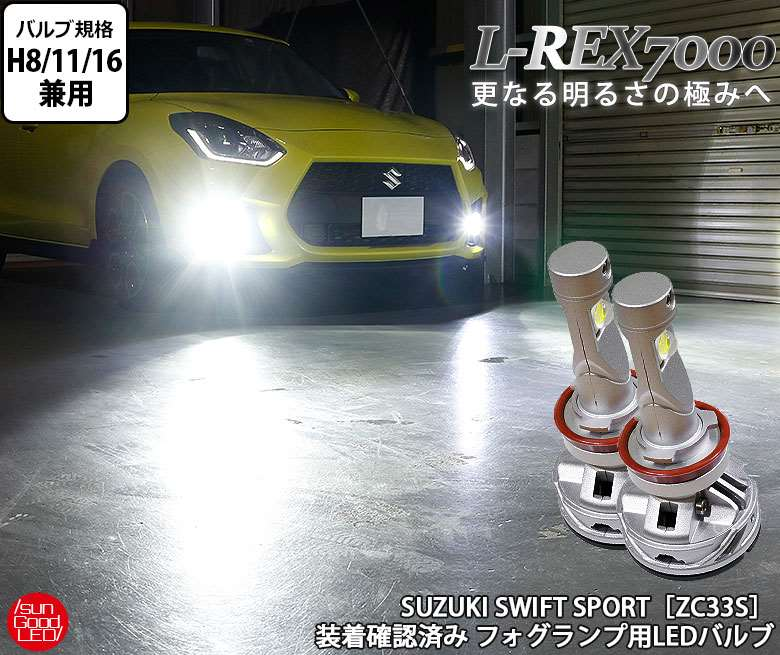 スズキ スイフト スポーツ[ZC33S] フォグランプ用 L-REX 7000フォグランプ用LEDバルブキット 全光束7000lm 色温度6000K 実車装着確認済み!