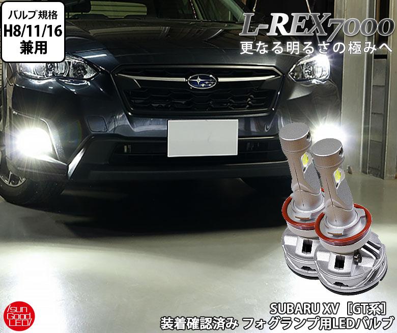 スバル XV[GT系]実車装着確認済み!フォグランプ用更なる明るさの極みへ L-REX7000 LEDフォグバルブキット 2個入